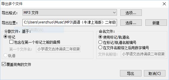 Audacity-Export-Multi-Files