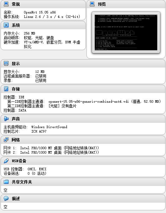 virtualbox openwrt 15.05 vm